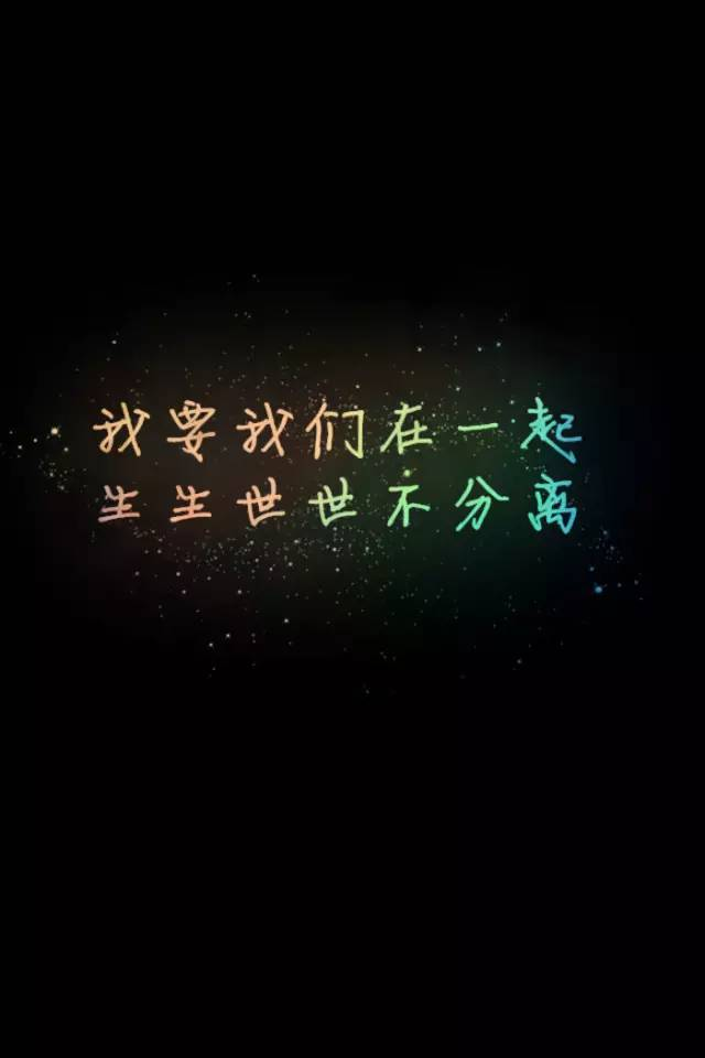 【爱情】伤感心碎带字手机壁纸图片!