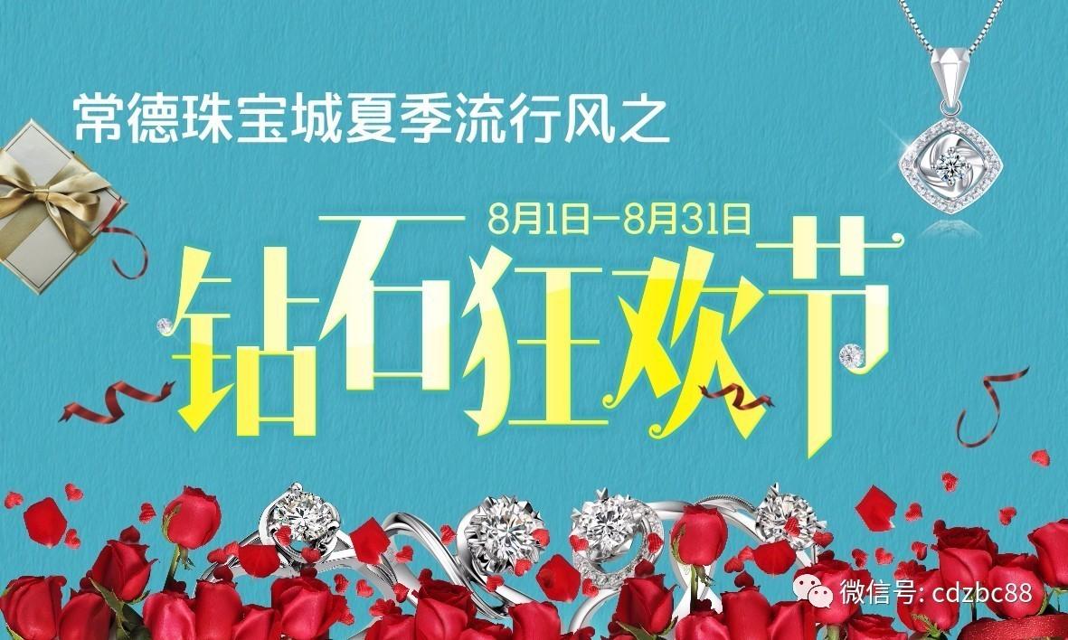 夏季流行风--钻石狂欢节,酷爽来袭!