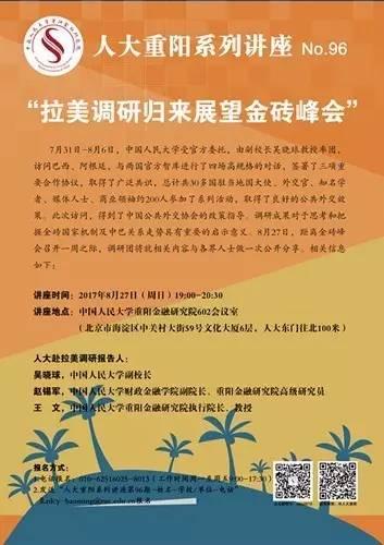 8月27日报告会:拉美调研归来展望金砖峰会