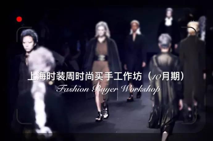 上海时装周时尚买手工作坊(十月期)开始报名!