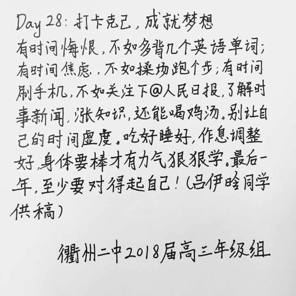 """衢州一师生""""准高三""""初中们每日手写励志语,排名至明年中学宝安区相约深圳市图片"""