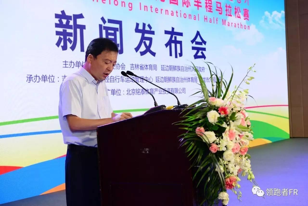 2017中国一汽·和龙国际半程马拉松赛启动_9月9日邀你开跑!
