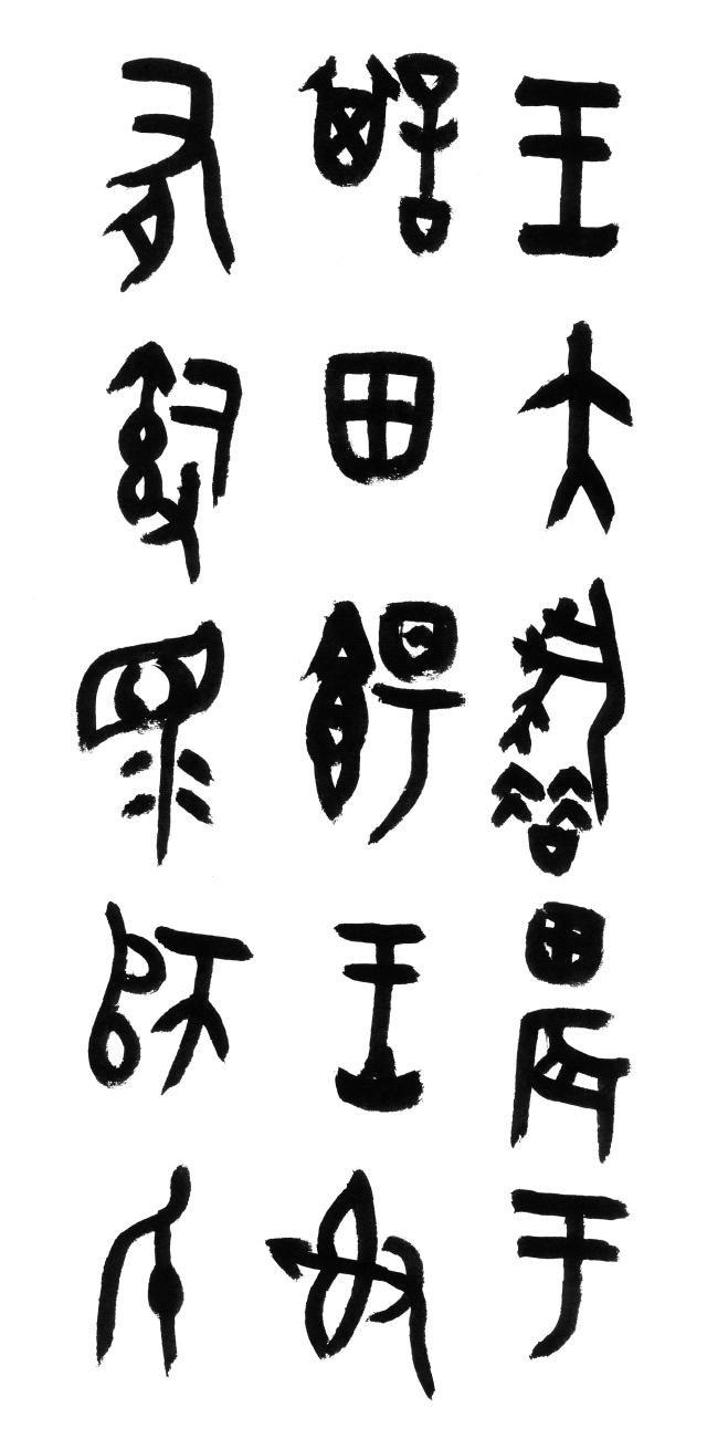 由于出现了较多笔画的字,在拉长字形时