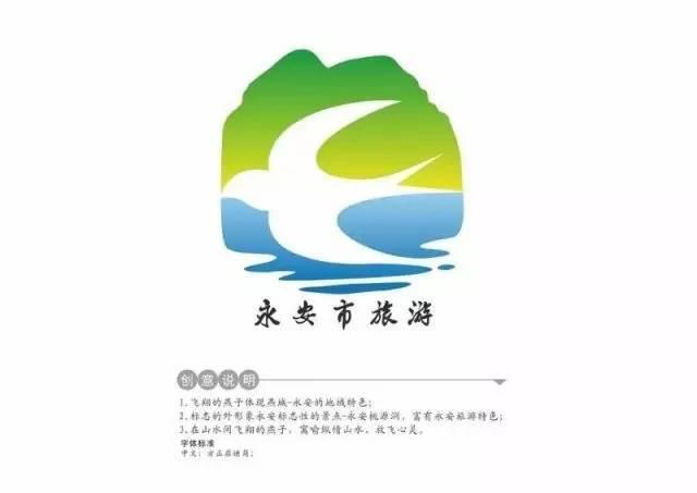 永安市旅游宣传口号,旅游形象标识评选结果公示图片