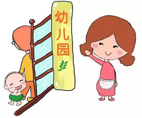 【家园共育】 6个方法让孩子爱上幼儿园图片