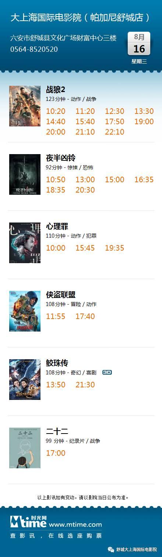 财富娱乐平台登录网址_《影讯》大上海财富中心一店8月16日影讯!_搜狐娱乐