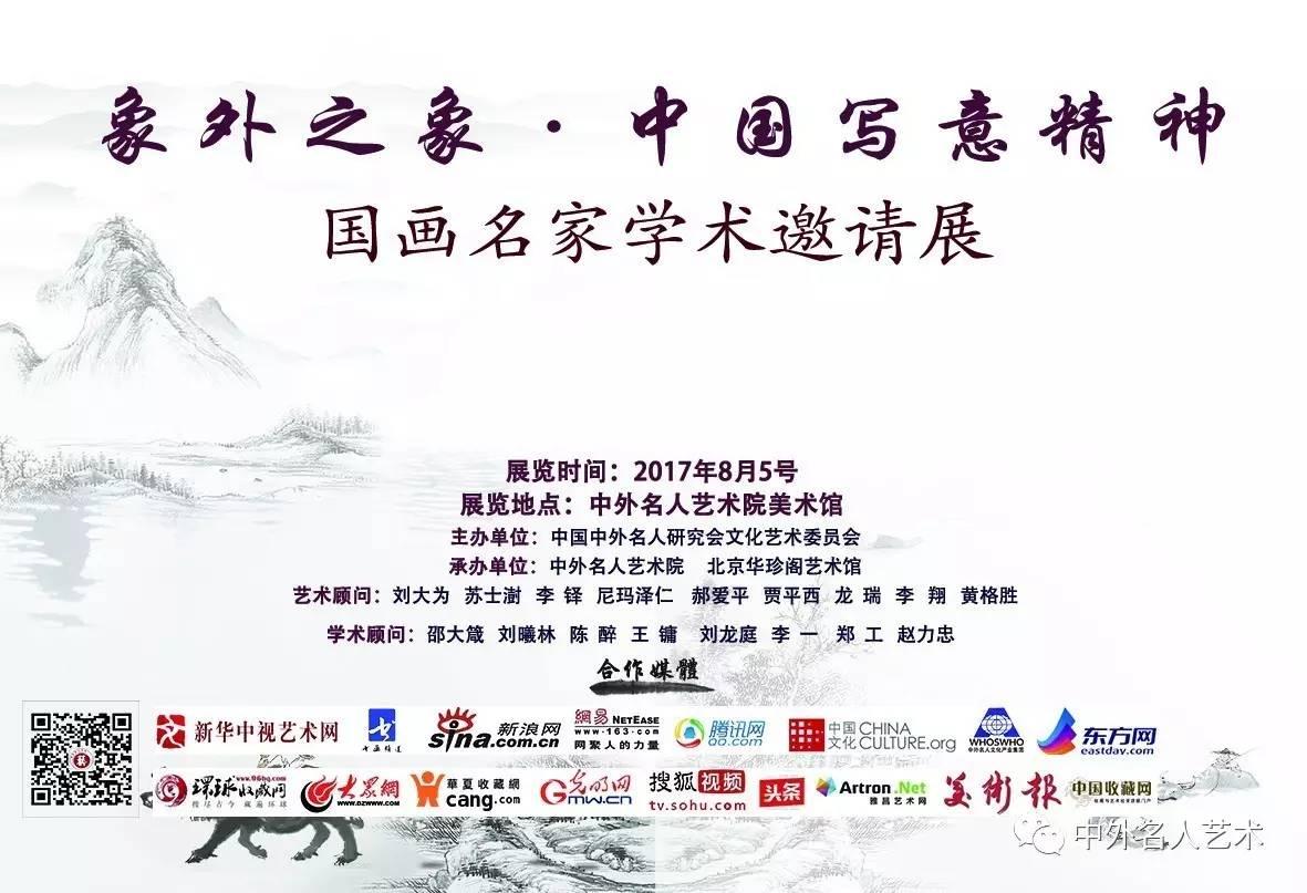 象外之象·中国写意精神—国画名家邀请展在京隆重开幕