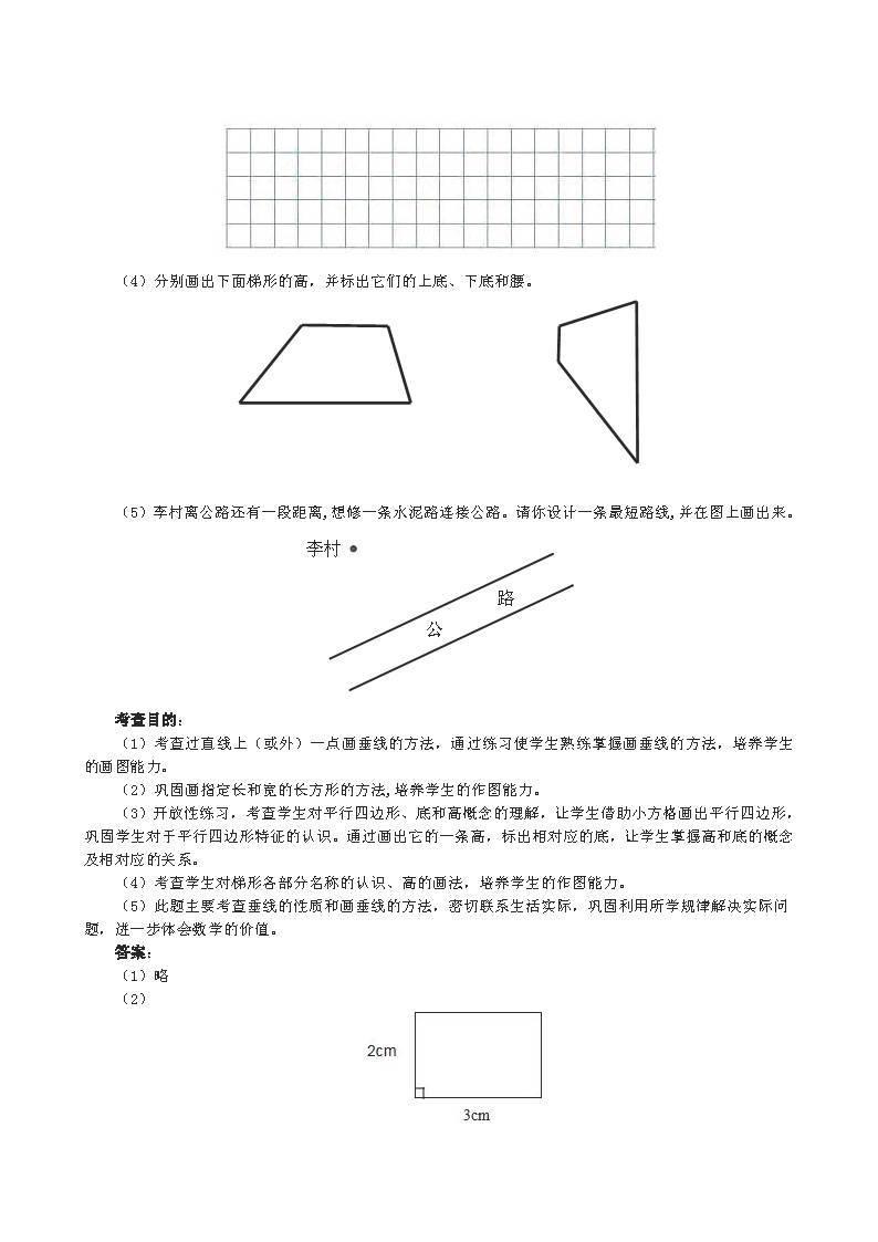 小学四年级数学上册第五单元 平行四边形和梯形 同步试题