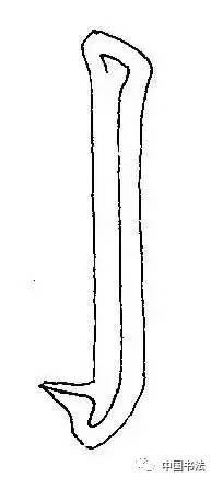 笔,边行边按使笔画由细变粗,到出钩轻顿使底部圆足,挫锋退回,提