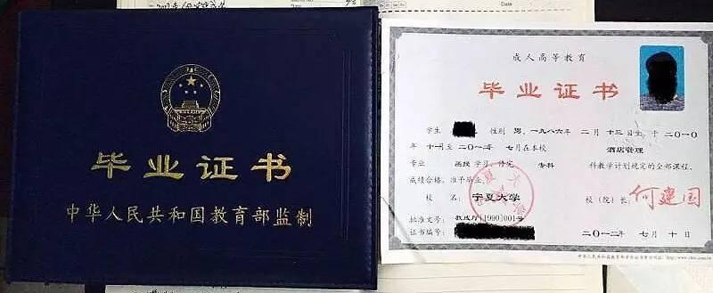 宁夏大学第二学历本科毕业证书