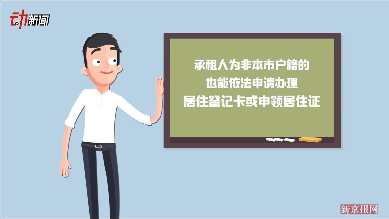北京出新政!动画解读无房京籍如何租房落户