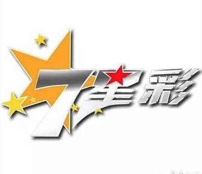 8月18日中国体育彩票开奖结果 (七星彩 排列三 排列五图片