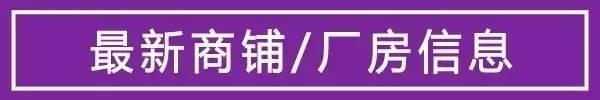2017年8月19日章丘住房租售商铺转让