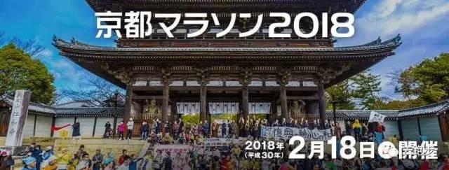日本 2018年2月18日京都马拉松!最后一周直通套餐 深度游不可错过的景点