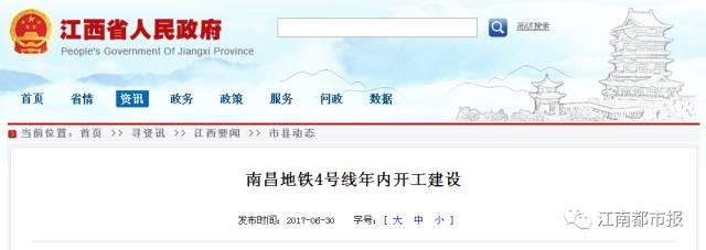 地铁又传来好消息,这次事关南昌地铁4号线!