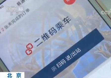 北京轨道交通互联网购票试点今启动