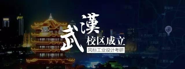 风标武汉校区成立,国庆考研快题设计班招生启动图片