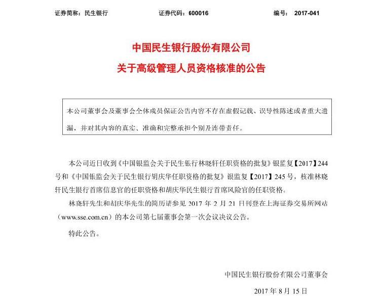 民生银行首席信息官林晓轩落马 任职资格一周前获银监会核准