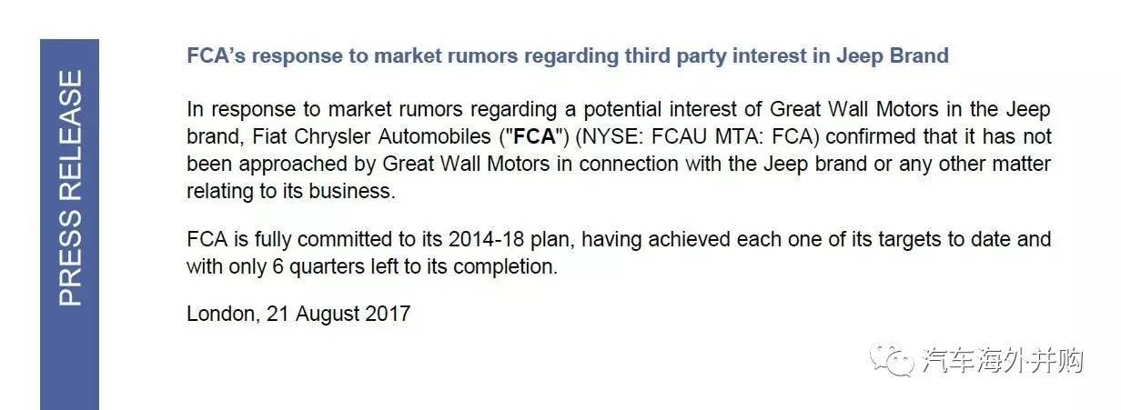 海外投资监管加严,FCA否认长城接洽收购Jeep