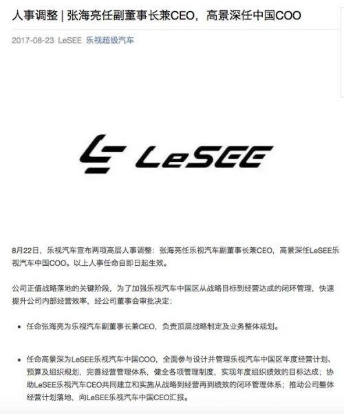 乐视汽车高层调整:张海亮任副董事长兼CEO高景深任中国COO