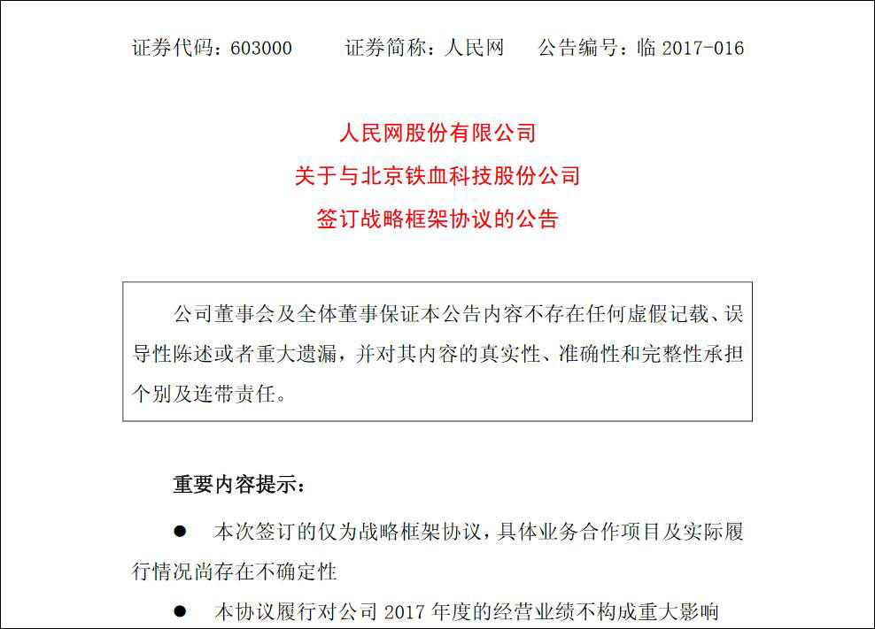 5c18a1691a304c35989242b37e02f9af th - 血网铁血科技负责内容审核商业经济杂志人民网参股铁