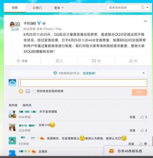 QQ讨论组出现大面积故障 腾讯回应:因服务器异常 已紧急修复