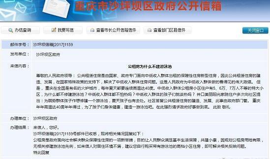 公租房住户抱怨不建游泳池 重庆房管局回应:建议买高档小区