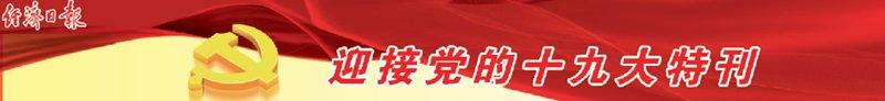 """改善民生,补齐民族地区""""短板""""共同迈进小康社会"""