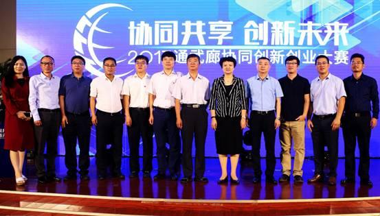 2017年京津冀通武廊创新创业大赛在通州启动图片