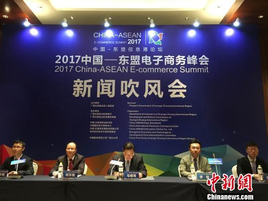 2017中国-东盟信息港论坛·电子商务峰会将在南宁举办