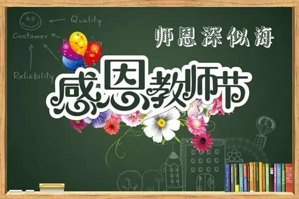 老师辛苦了_老师您辛苦了!教师节快乐!