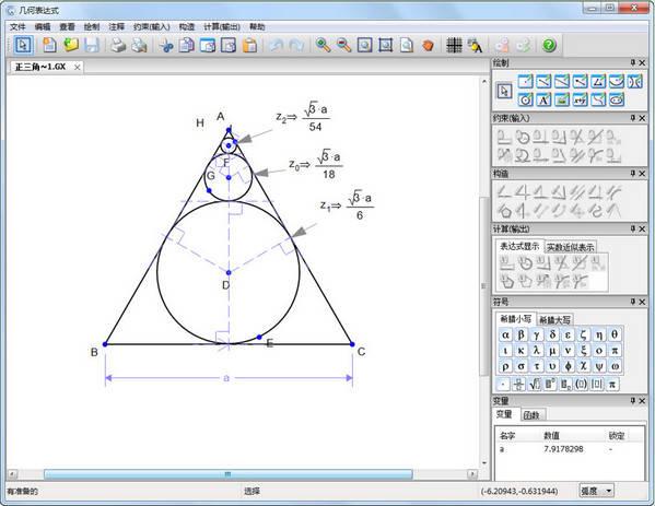 平面几何绘图软件