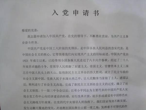 入党申��.i��:#���_递交入党申请书