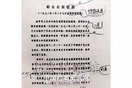 中美執法合作聯合聯絡小組_中美聯合對付蘇聯_中美聯合公報的意義