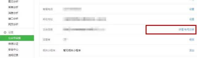 """淘寶新店強開花唄【行業資訊】微信私野平臺粉絲末究能夠""""復造""""了!"""
