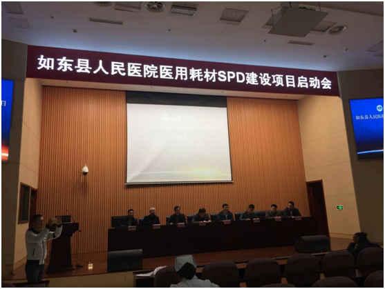 如东县人民医院医用耗材spd项目启动会顺利召开