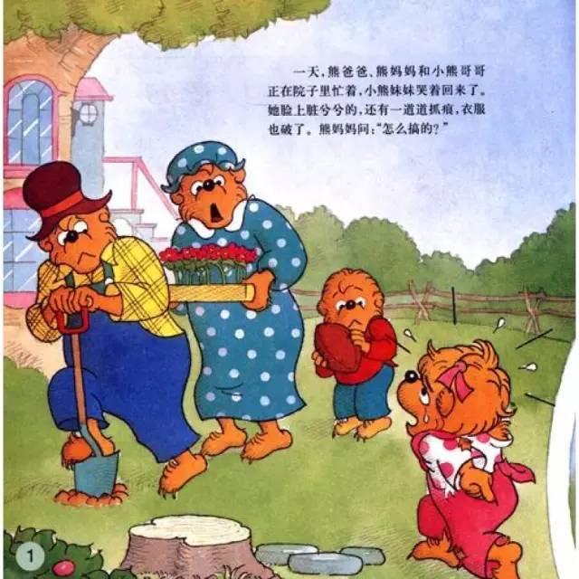 哥哥趁爸爸妈妈不在家跟妹妹玩爱爱_一天,熊爸爸,熊妈妈和小熊哥哥在花园里玩耍.