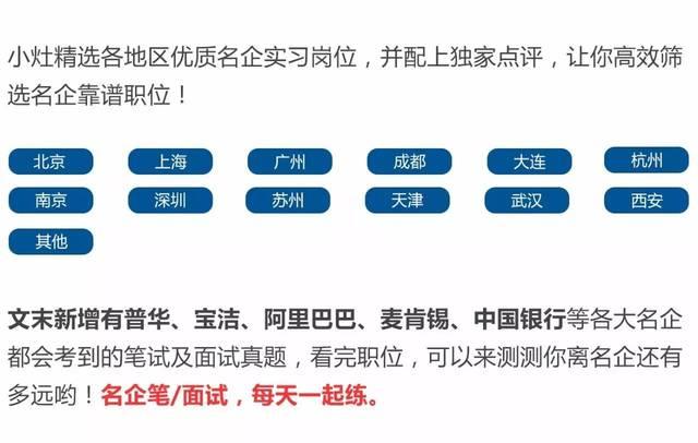 玛氏、今日头条等名企急招实习生(内附笔试&