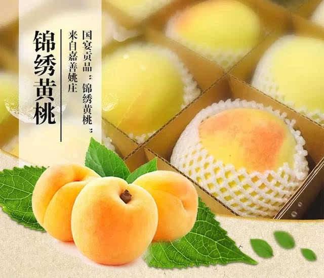 锦绣黄桃_【国宴贡品—锦绣黄桃】来自嘉善姚庄的养生之桃