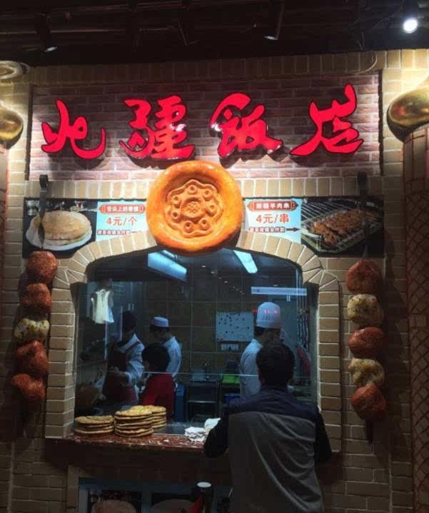 【分享】一家免费饭店,吃饭不付钱,竟赚了上百万