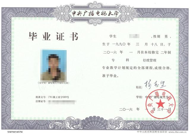 99年大专毕业证外壳_【附图】河南成人大专毕业证的用途(附样本)
