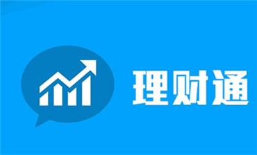 华夏理财30天_推荐理由:安全 稳定  2014年1月22日,腾讯与华夏基金合作的理财通