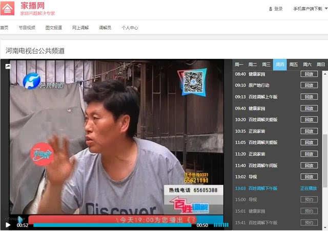 电视播�_河南电视台公共频道直播及回放节目