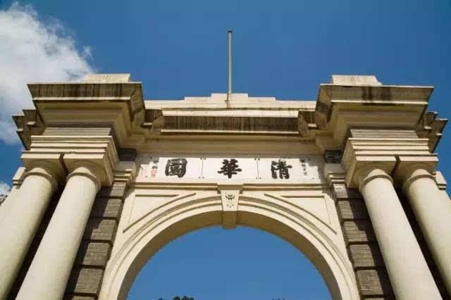 清华大学_活动地址:北京清华大学