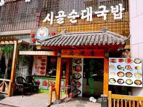 上海韩国人一条街_上海虹泉路韩国美食一条街