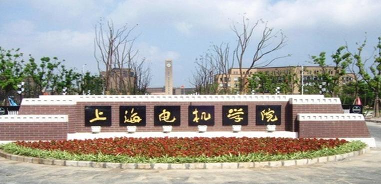 上海电机学院怎么样_上海电机学院