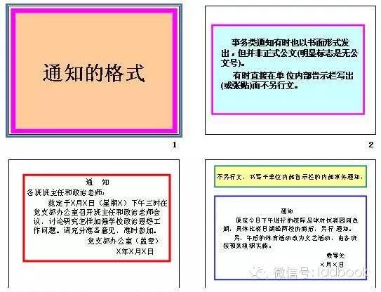 小学生通知格式范文_【帮总结】小学生写作信件、读后感格式及技巧大全