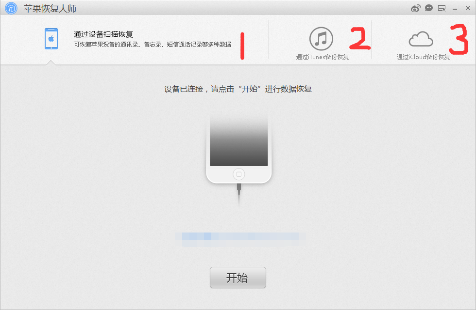 how to download pictures from icloud to iphone 苹果恢复大师官网是什么 可以恢复哪些内容 搜狐科技 搜狐网 7189