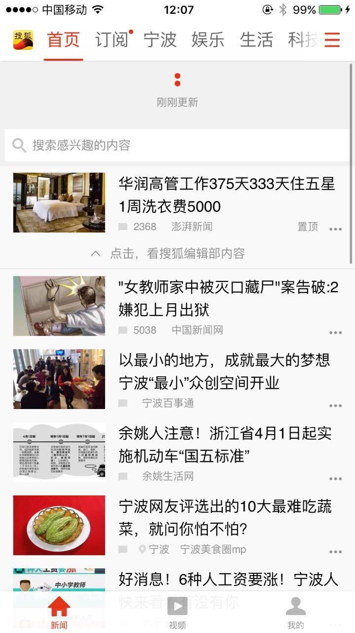 资讯新闻网_搜狐新闻 宁波人的新闻 新闻客户端宁波版上线_搜狐科技_搜狐网