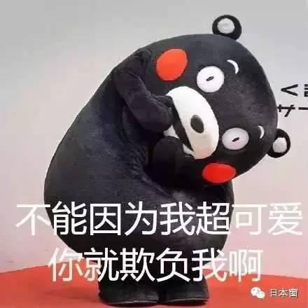 哄女孩子的囹�a_日本土豪公务员「最全逗逼表情包」笑死宝宝了~~~~_搜狐旅游_搜狐网